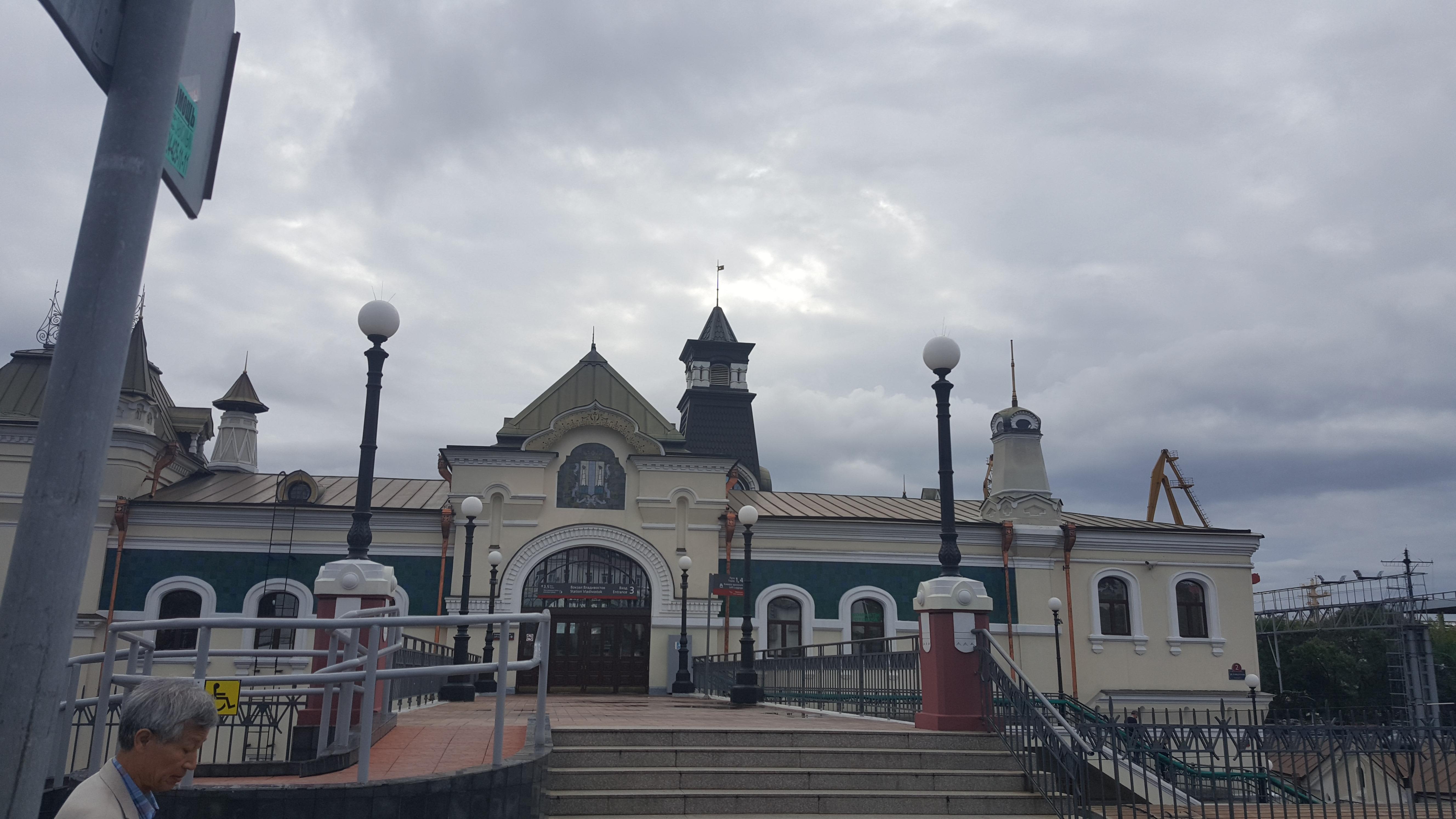 블라디보스토크 역 전경.jpg